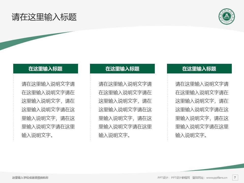 江西现代职业技术学院PPT模板下载_幻灯片预览图7