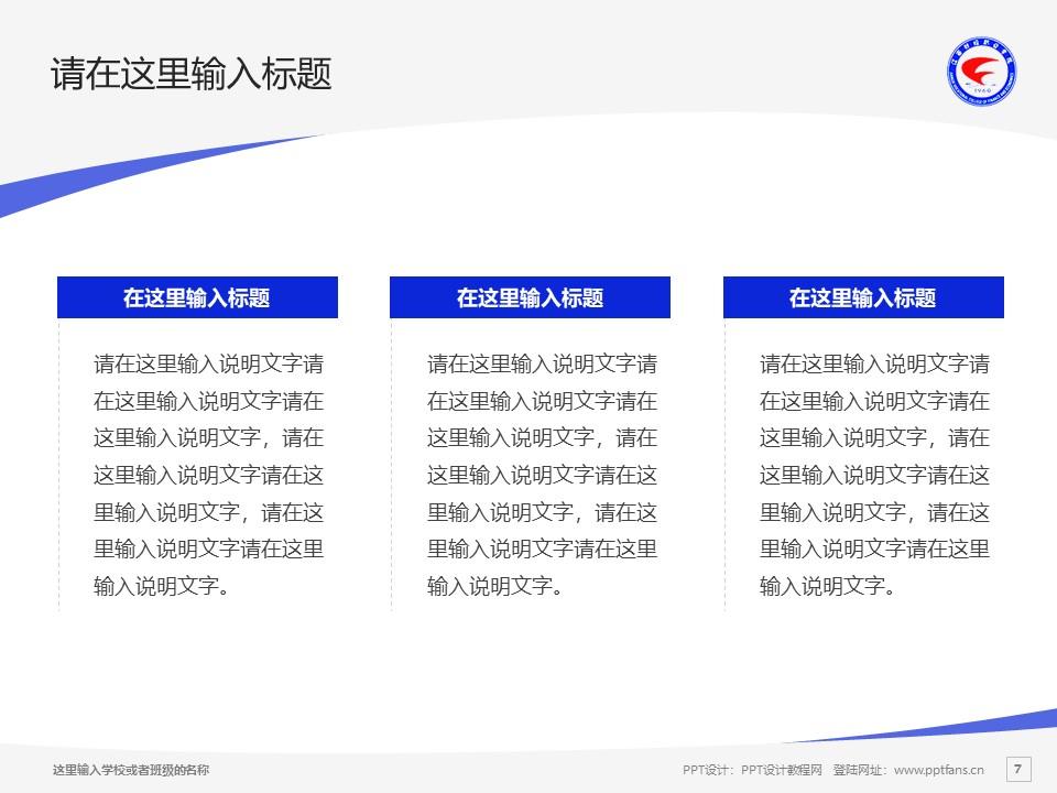 江西财经职业学院PPT模板下载_幻灯片预览图7