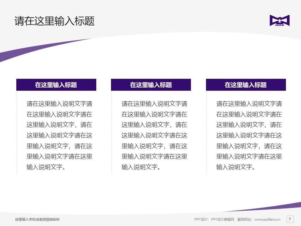 江西应用科技学院PPT模板下载_幻灯片预览图7