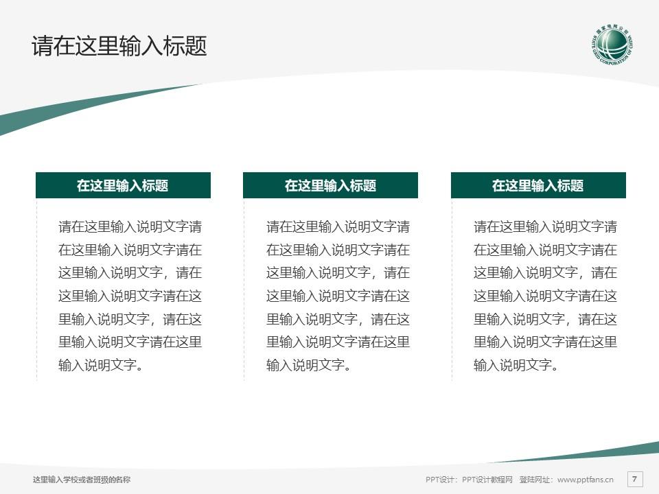 江西电力职业技术学院PPT模板下载_幻灯片预览图7