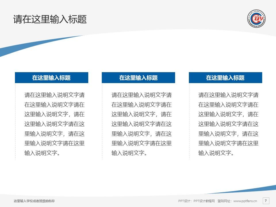 江西陶瓷工艺美术职业技术学院PPT模板下载_幻灯片预览图7