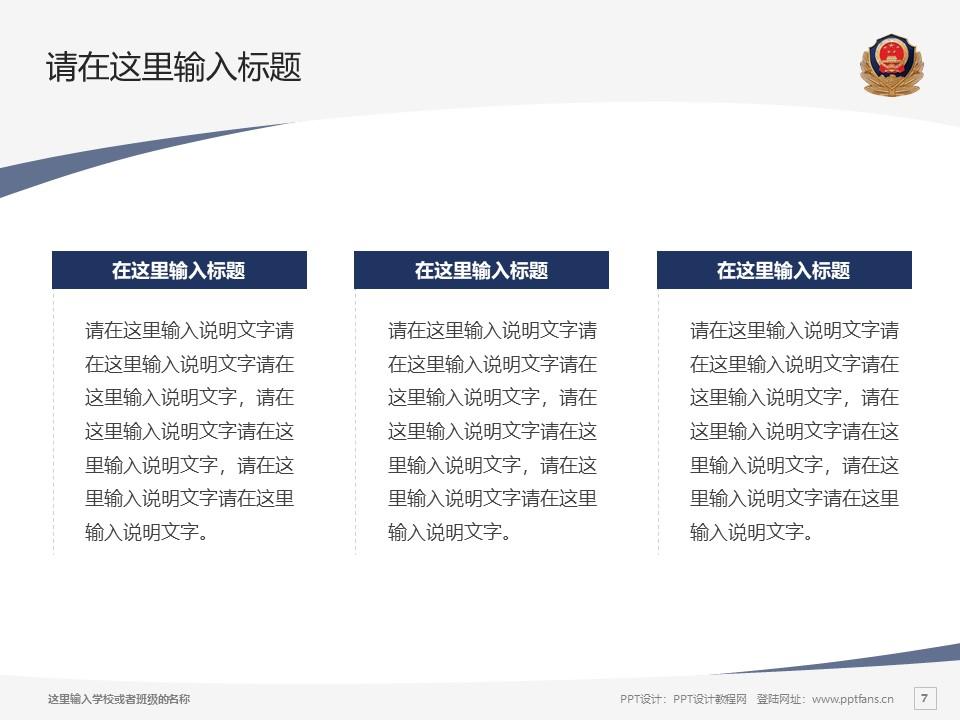 江西司法警官职业学院PPT模板下载_幻灯片预览图7