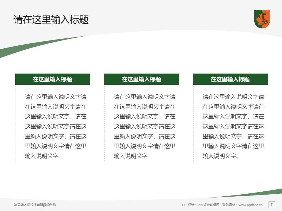 江西枫林涉外经贸职业学院PPT模板下载_幻灯片预览图7