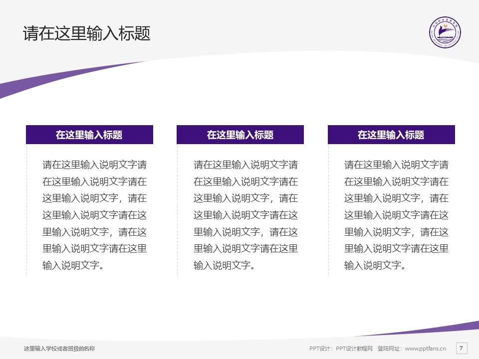 九江职业技术学院PPT模板下载_幻灯片预览图7