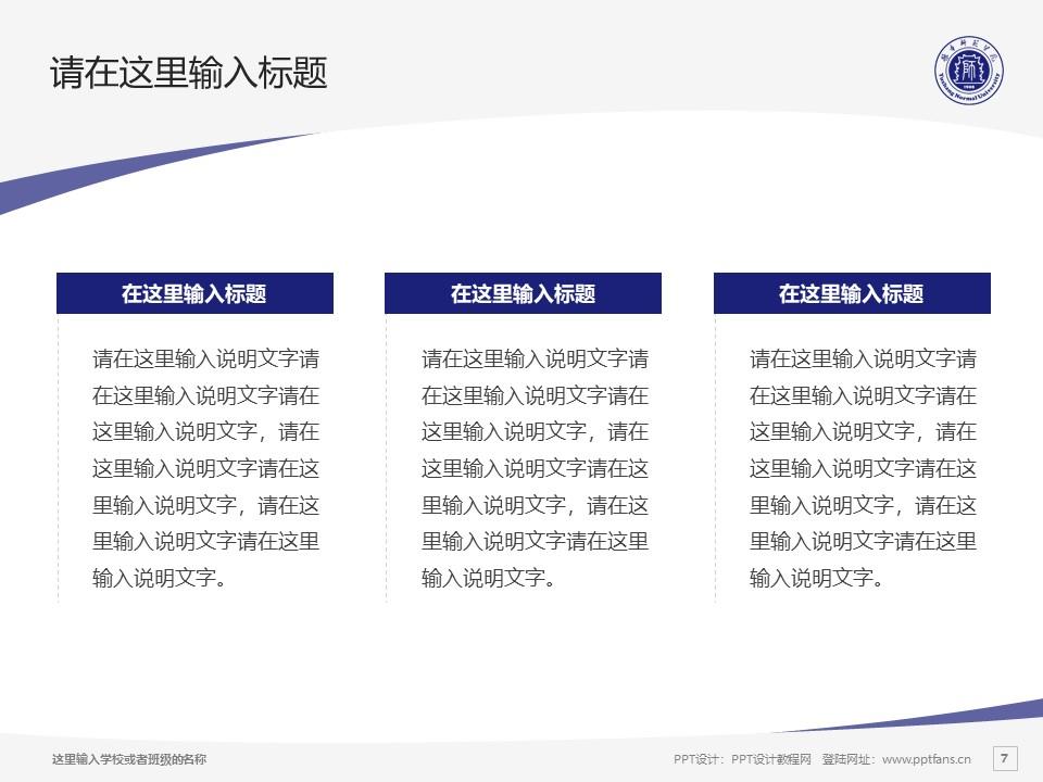 豫章师范学院PPT模板下载_幻灯片预览图7