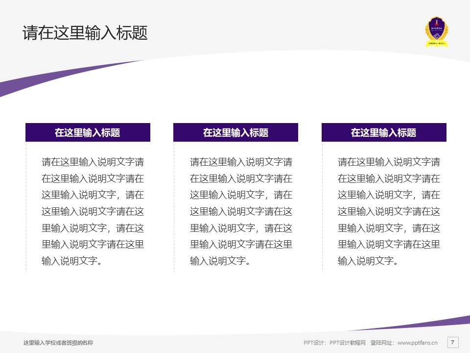江西警察学院PPT模板下载_幻灯片预览图7