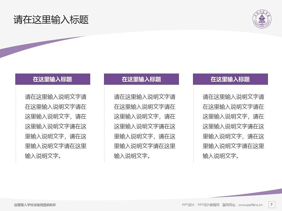 上饶师范学院PPT模板下载_幻灯片预览图7