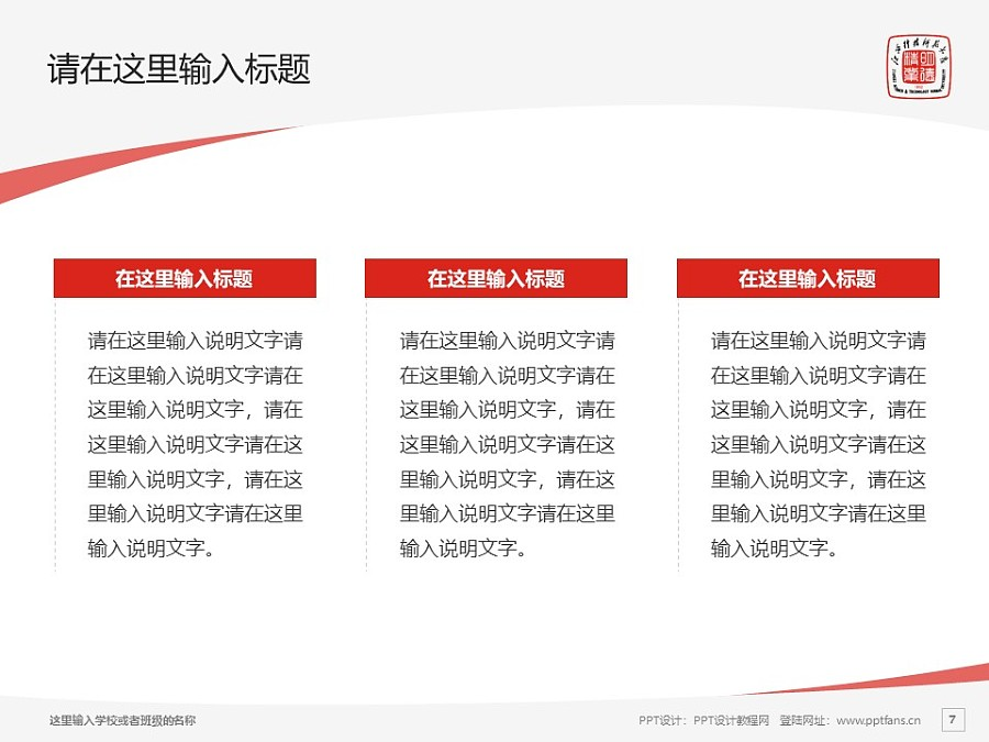 江西科技师范大学PPT模板下载_幻灯片预览图7