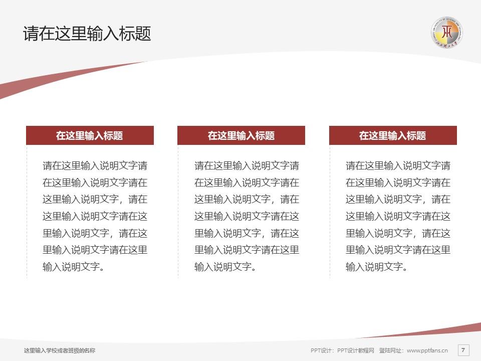 江西理工大学PPT模板下载_幻灯片预览图7