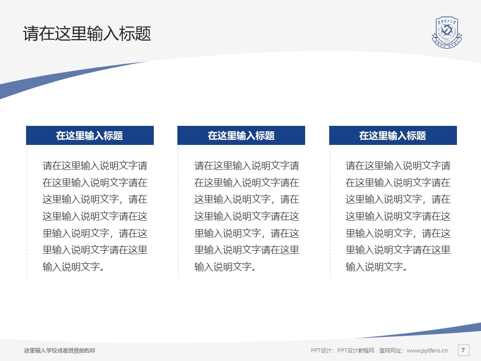 东华理工大学PPT模板下载_幻灯片预览图7
