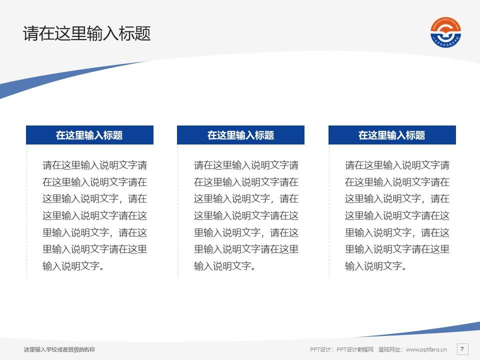 山东药品食品职业学院PPT模板下载_幻灯片预览图7