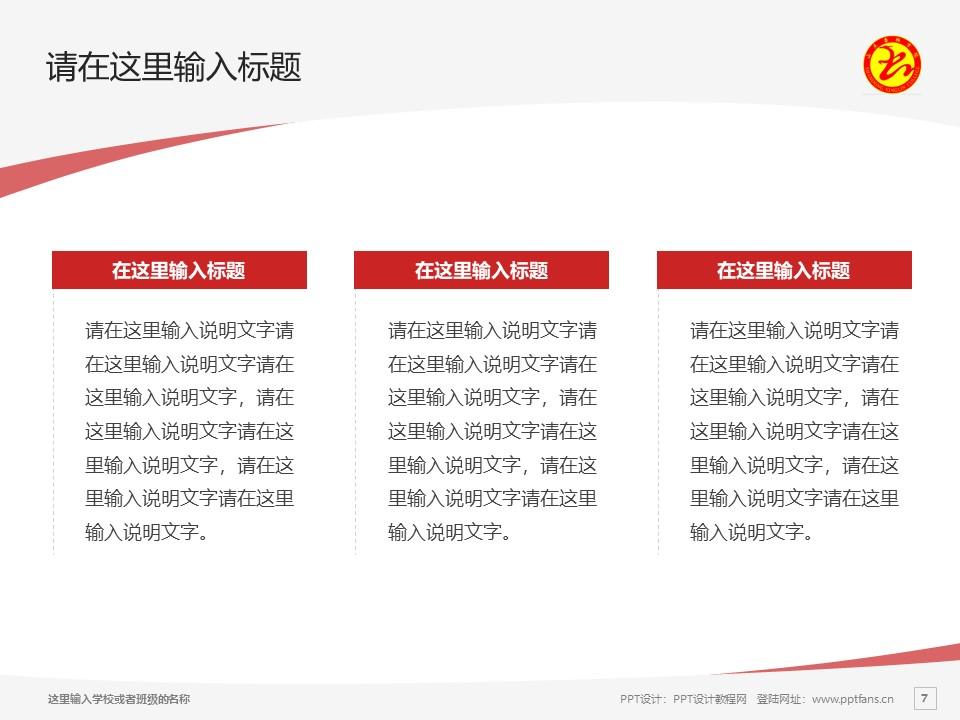 山东杏林科技职业学院PPT模板下载_幻灯片预览图7