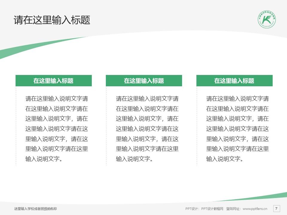 山东凯文科技职业学院PPT模板下载_幻灯片预览图7