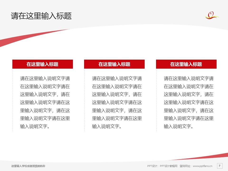 青岛求实职业技术学院PPT模板下载_幻灯片预览图7