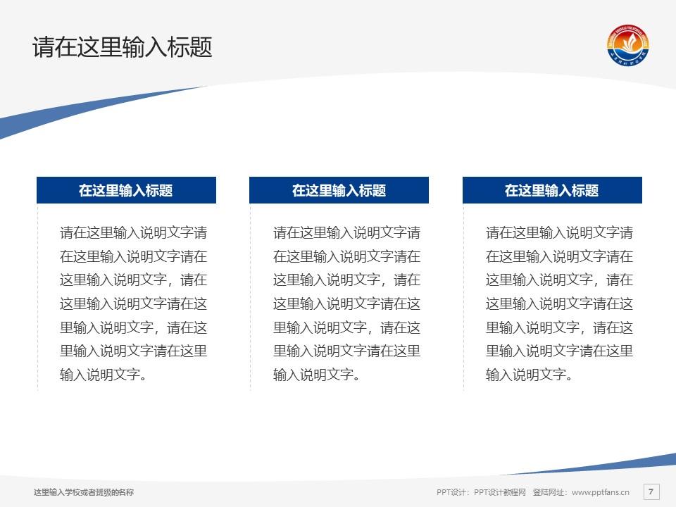 山东胜利职业学院PPT模板下载_幻灯片预览图7