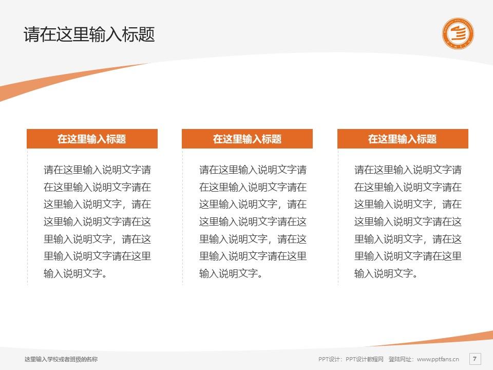 滨州职业学院PPT模板下载_幻灯片预览图7