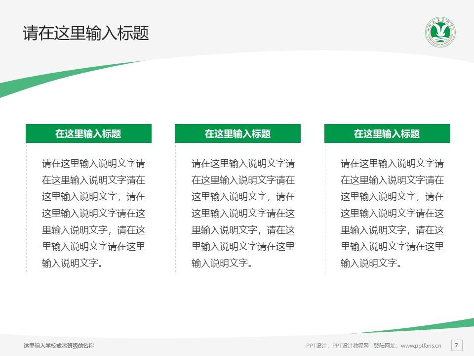 聊城职业技术学院PPT模板下载_幻灯片预览图7