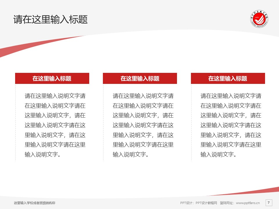 济宁职业技术学院PPT模板下载_幻灯片预览图7