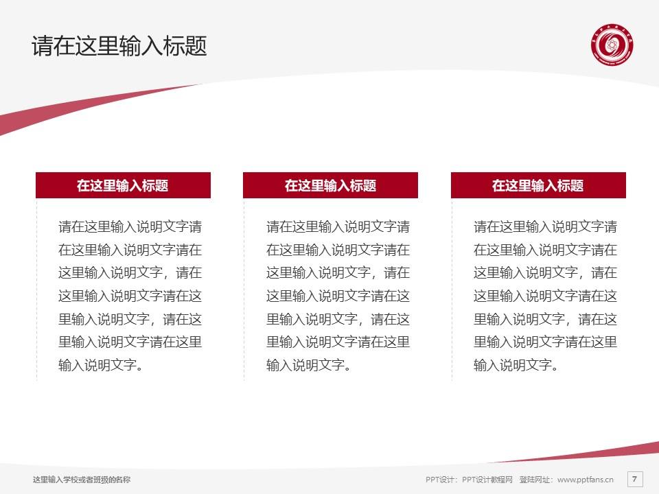 莱芜职业技术学院PPT模板下载_幻灯片预览图7