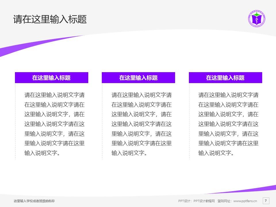 潍坊护理职业学院PPT模板下载_幻灯片预览图7