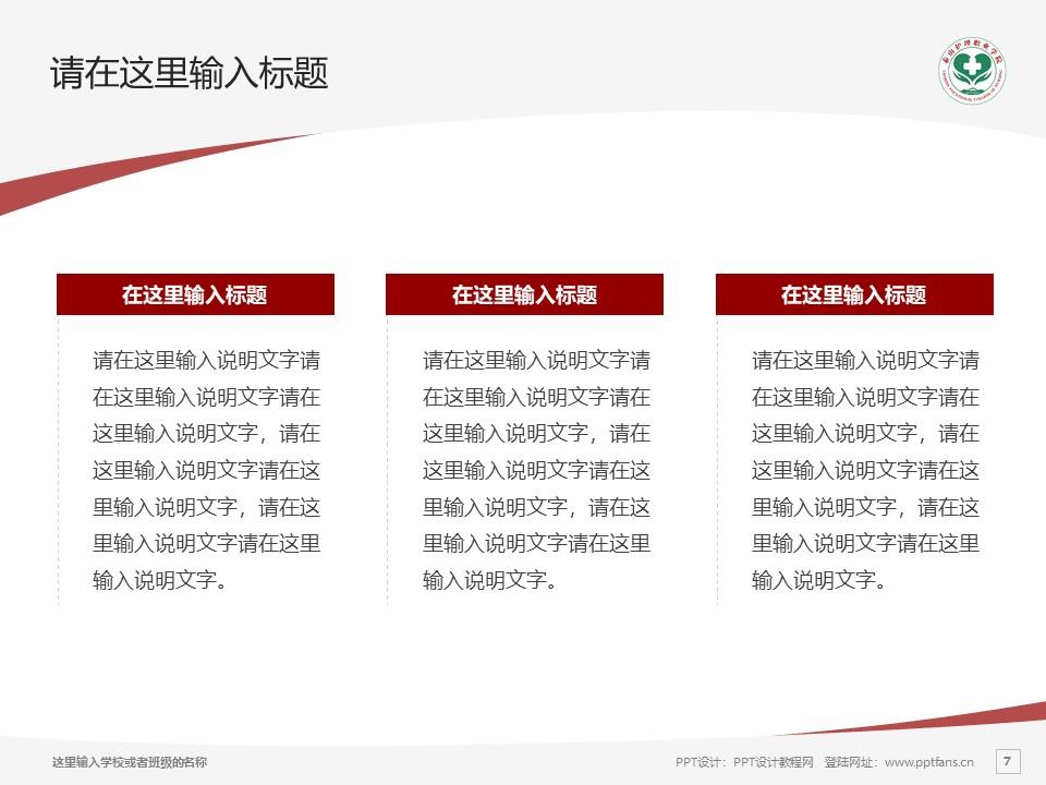 济南护理职业学院PPT模板下载_幻灯片预览图7