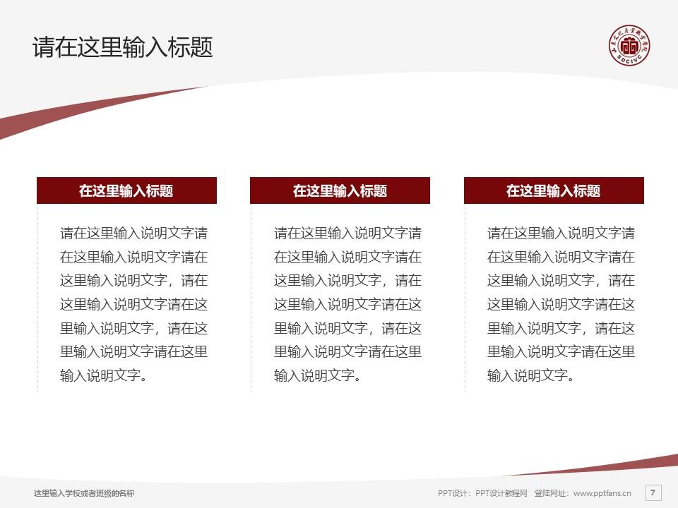 山东文化产业职业学院PPT模板下载_幻灯片预览图7