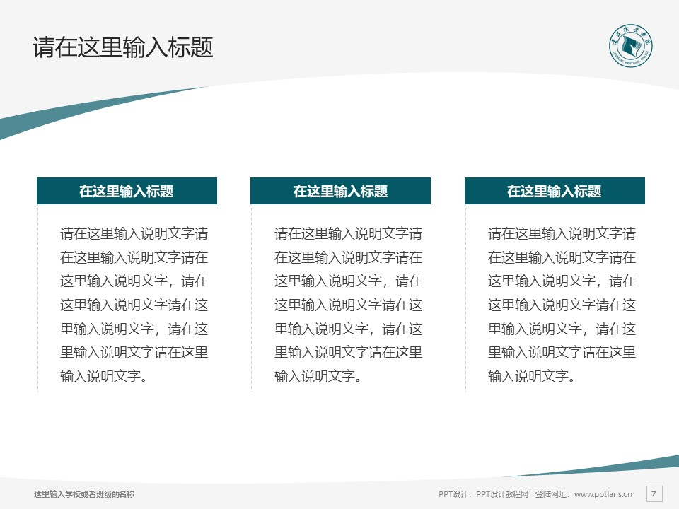 枣庄职业学院PPT模板下载_幻灯片预览图7