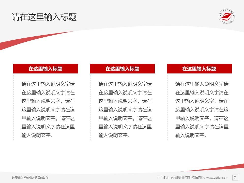 淄博师范高等专科学校PPT模板下载_幻灯片预览图7
