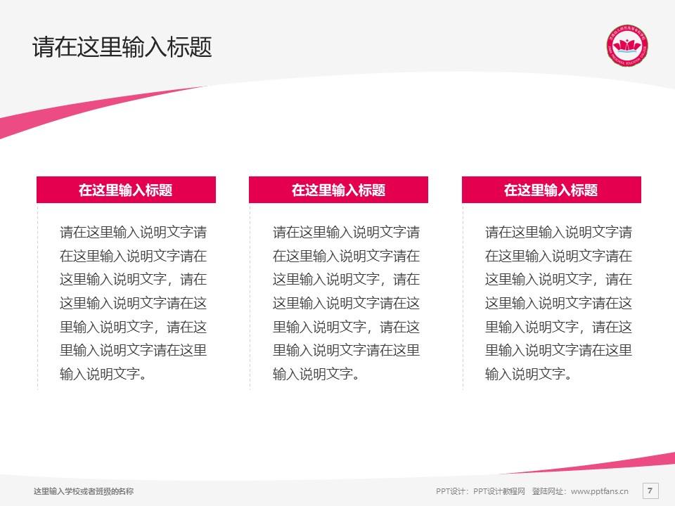 济南幼儿师范高等专科学校PPT模板下载_幻灯片预览图7