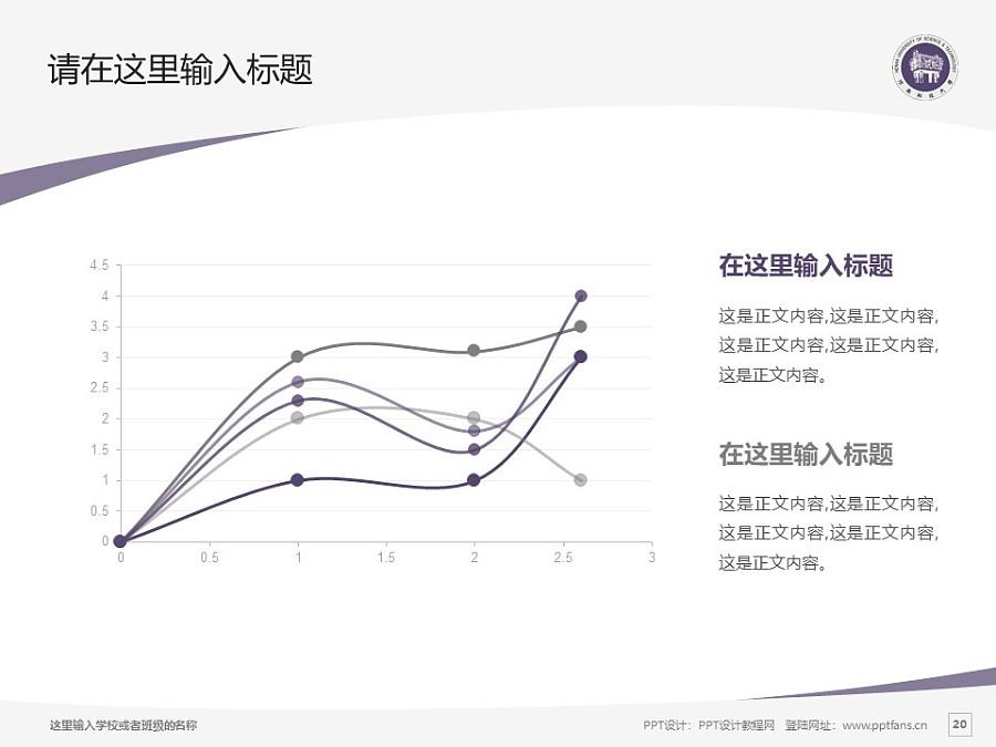 河南科技大学PPT模板下载_幻灯片预览图20