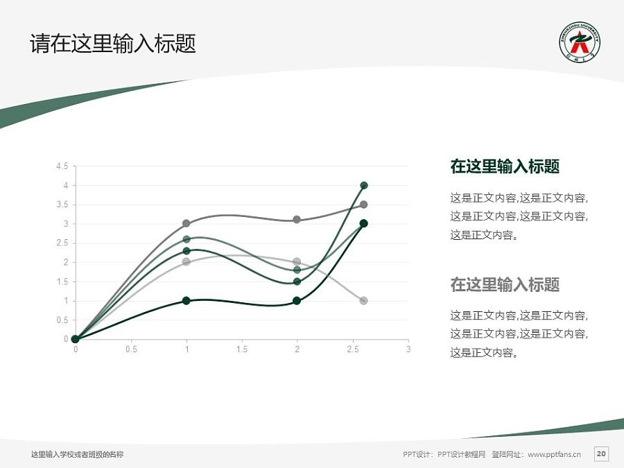 郑州大学PPT模板下载_幻灯片预览图20