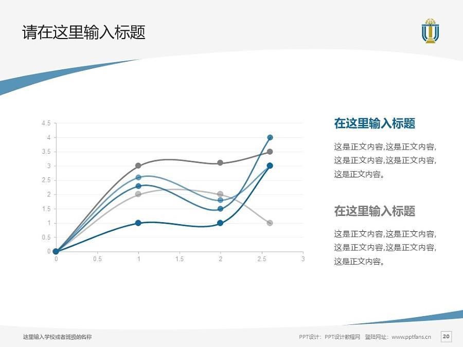 三亚理工职业学院PPT模板下载_幻灯片预览图20