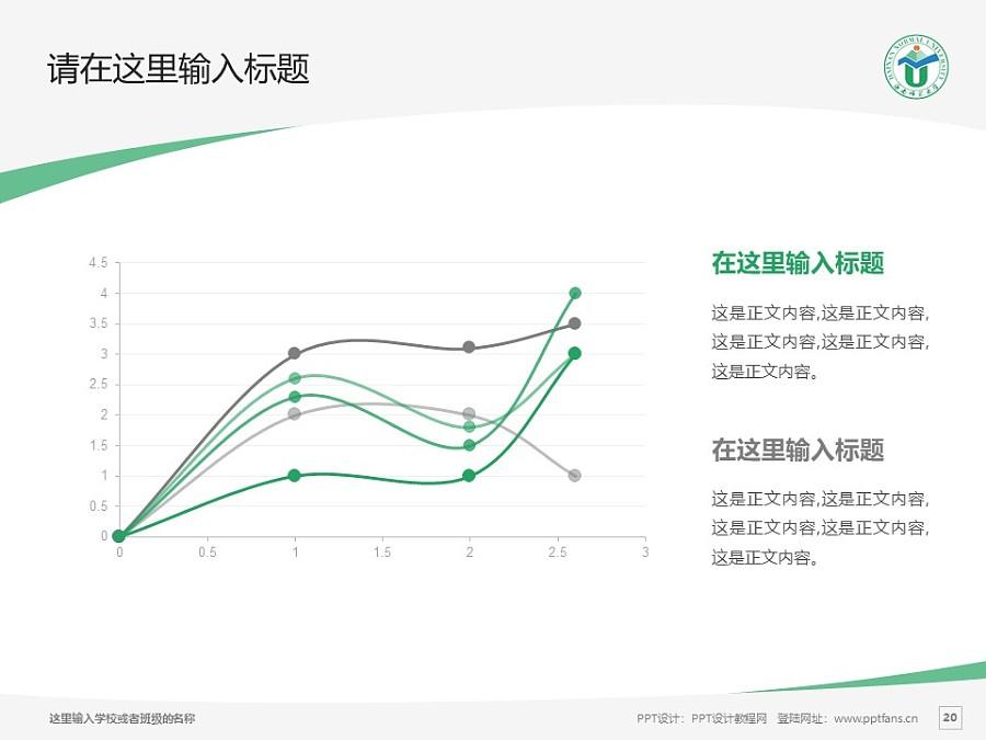 海南师范大学PPT模板下载_幻灯片预览图20