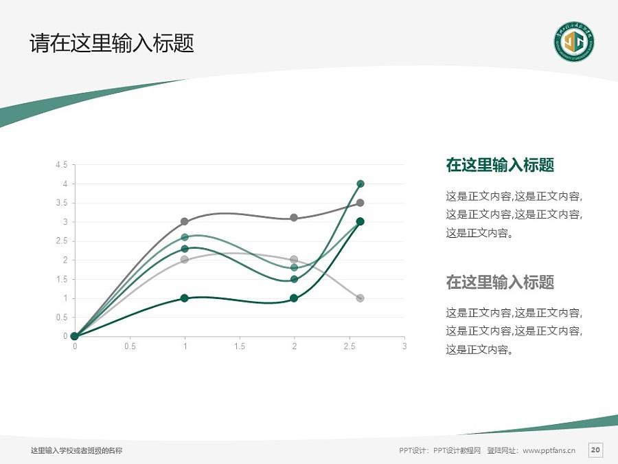 贵州工程应用技术学院PPT模板_幻灯片预览图20