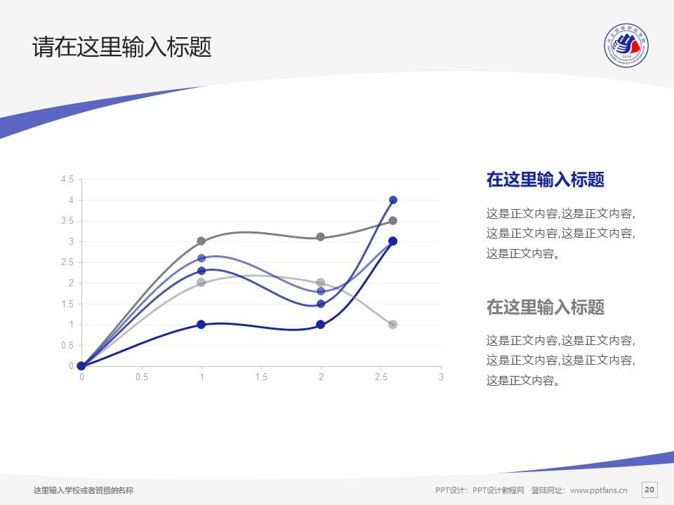 兴义民族师范学院PPT模板_幻灯片预览图20