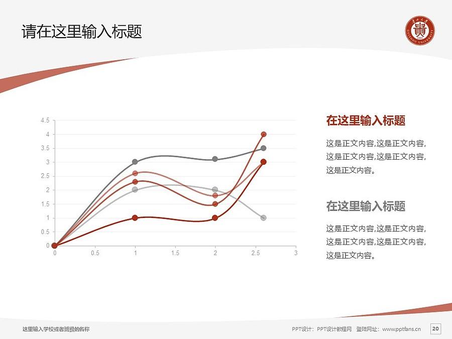 贵州大学PPT模板_幻灯片预览图20