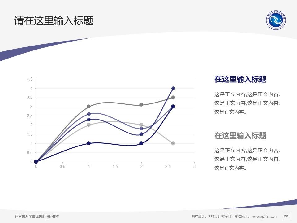 云南机电职业技术学院PPT模板下载_幻灯片预览图20