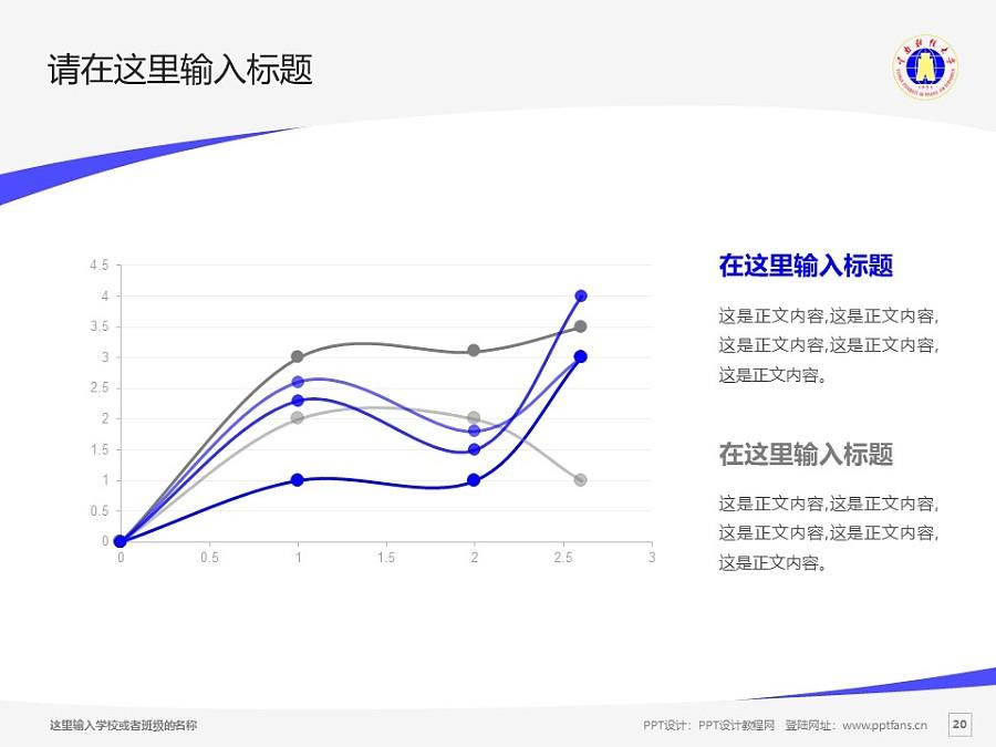 云南财经大学PPT模板下载_幻灯片预览图20