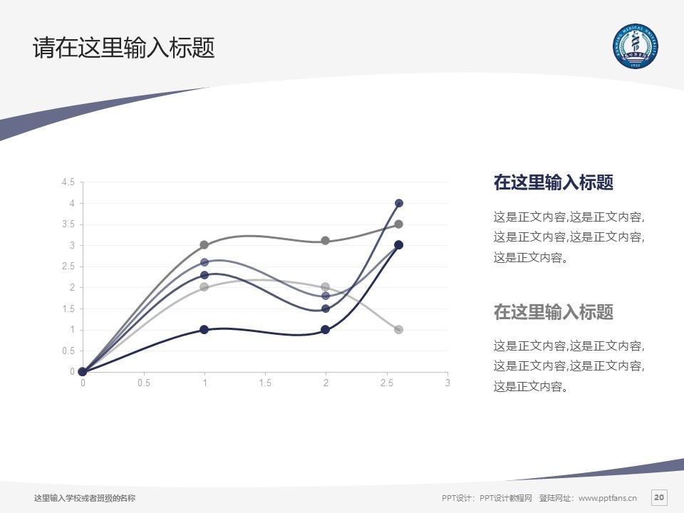 昆明医科大学PPT模板下载_幻灯片预览图20
