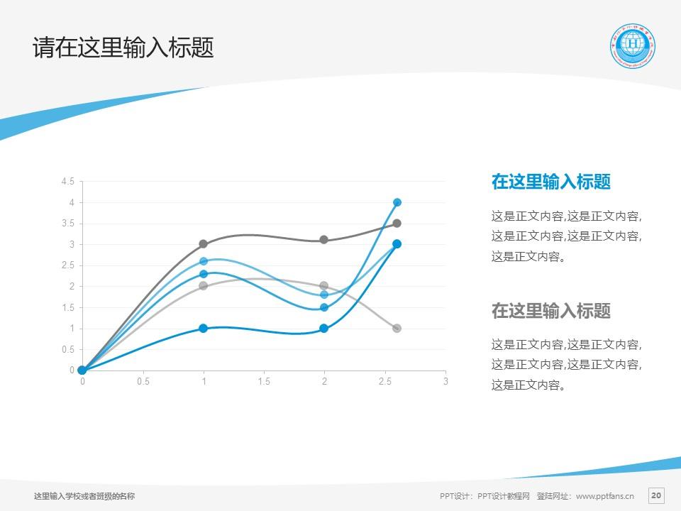 云南外事外语职业学院PPT模板下载_幻灯片预览图20
