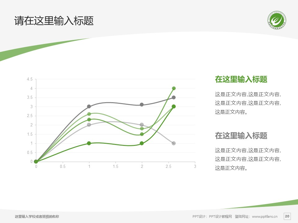 湖南现代物流职业技术学院PPT模板下载_幻灯片预览图19