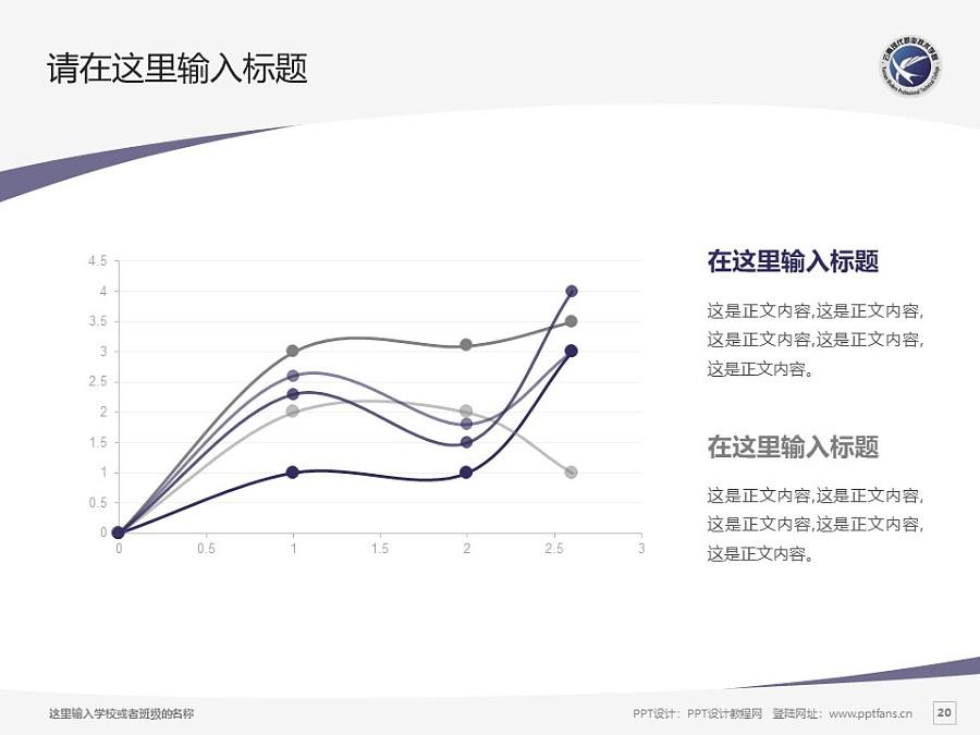 云南现代职业技术学院PPT模板下载_幻灯片预览图20