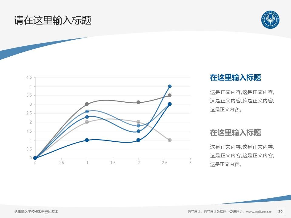 湖南电子科技职业学院PPT模板下载_幻灯片预览图19