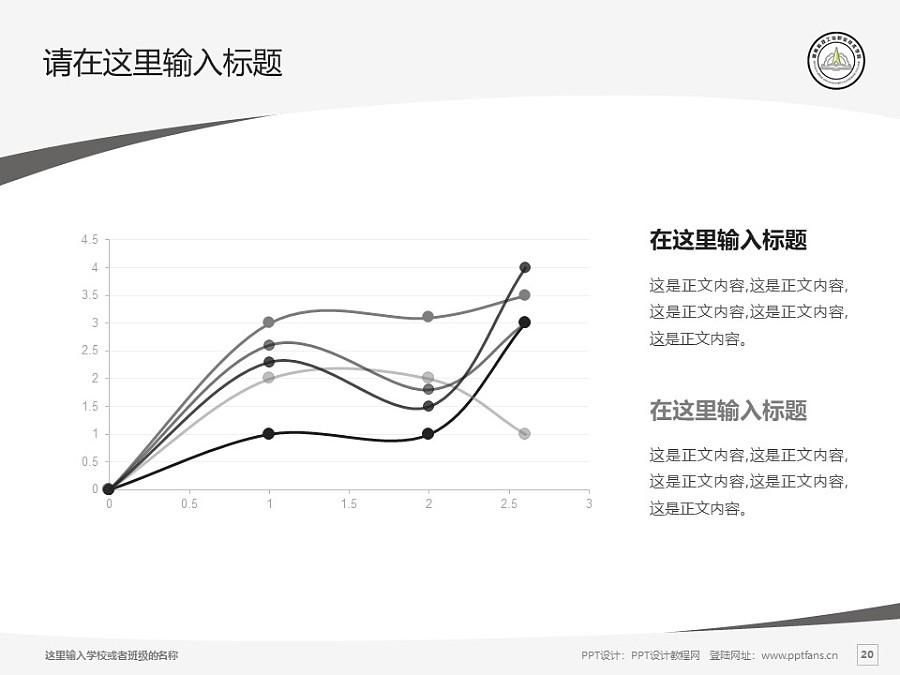 湖南科技工业职业技术学院PPT模板下载_幻灯片预览图20