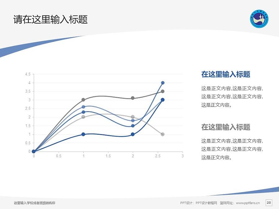 湖南人文科技学院PPT模板下载_幻灯片预览图20