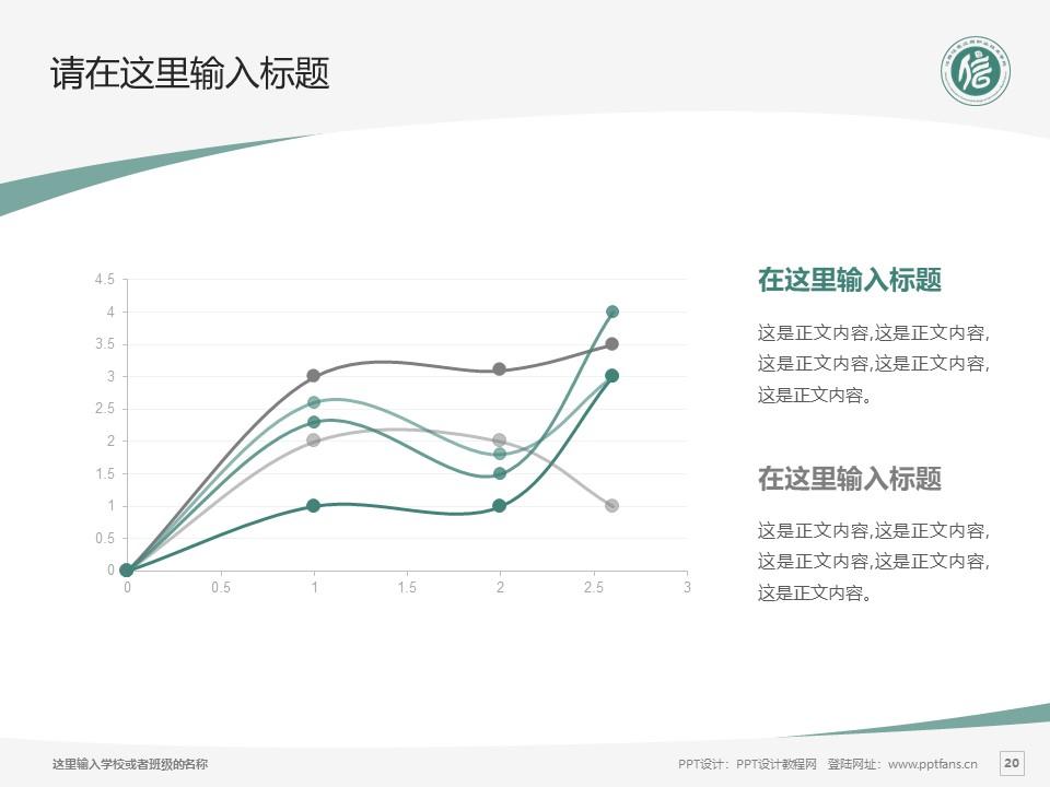 江西信息应用职业技术学院PPT模板下载_幻灯片预览图20