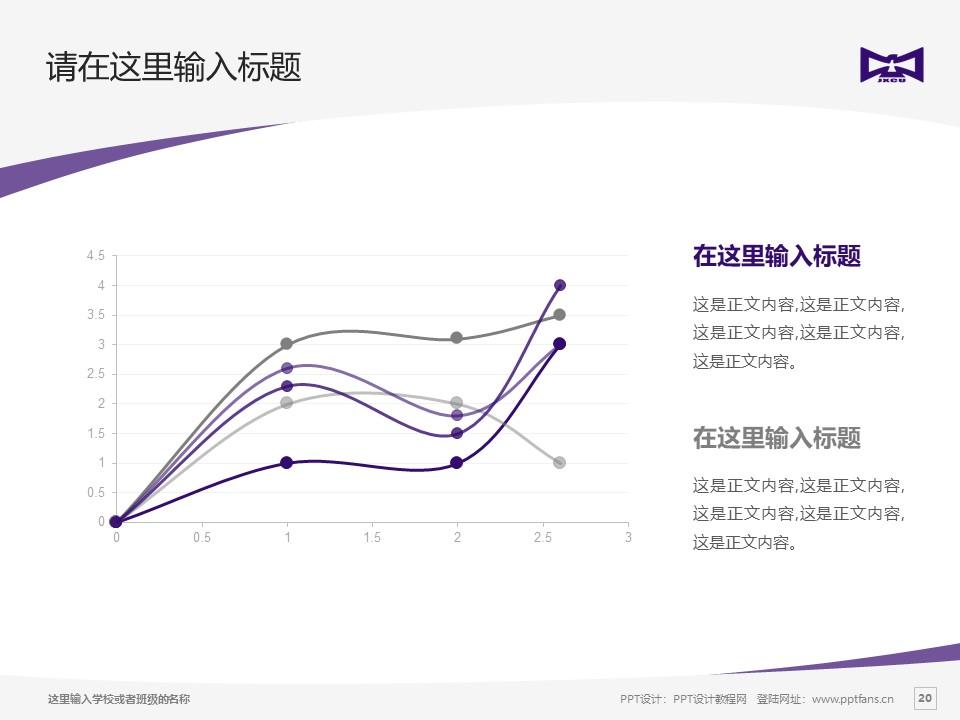 江西应用科技学院PPT模板下载_幻灯片预览图20