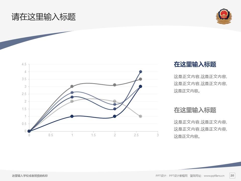 江西司法警官职业学院PPT模板下载_幻灯片预览图20