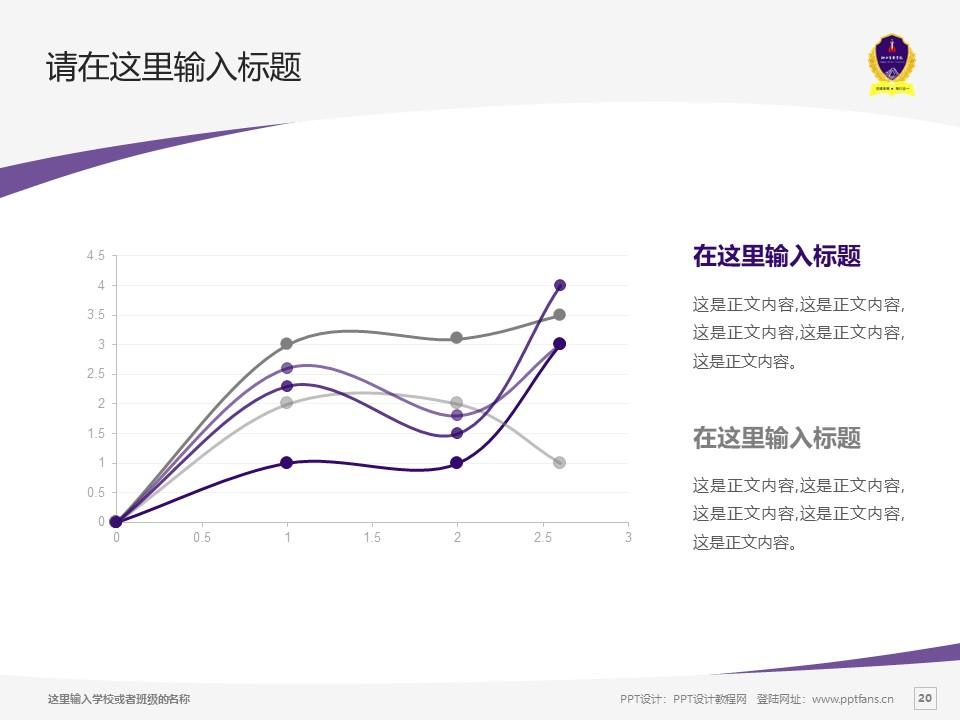 江西警察学院PPT模板下载_幻灯片预览图20