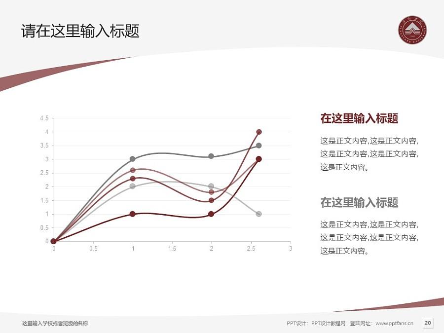 萍乡学院PPT模板下载_幻灯片预览图20